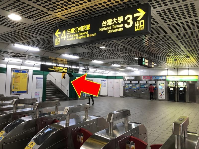 """台北_地下鉄MRT""""公館駅""""_4番出口"""