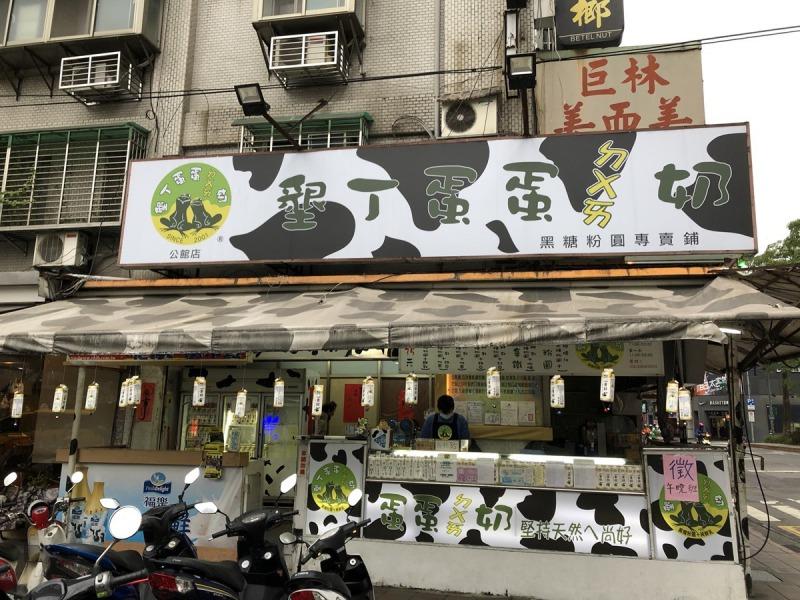 台北_タピオカミルク店_墾丁蛋蛋ㄉㄨㄞ奶