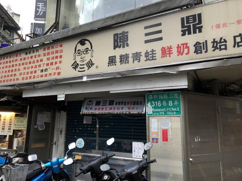 台北_タピオカミルクティー店_陳三鼎