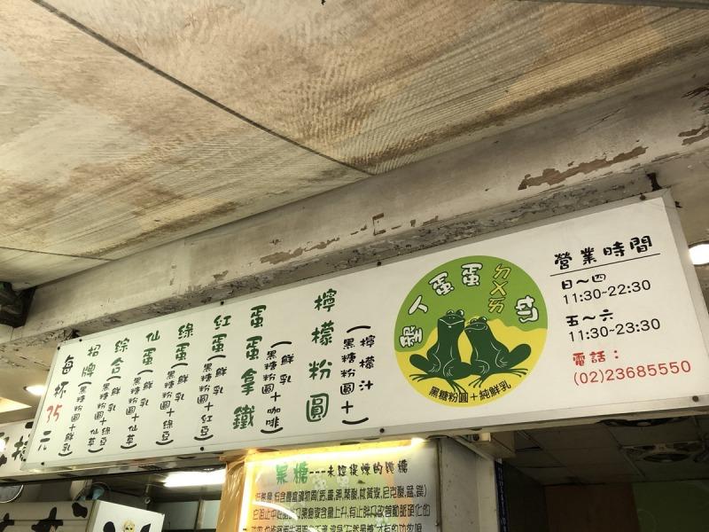 台北_タピオカミルク店_墾丁蛋蛋ㄉㄨㄞ奶_メニュー