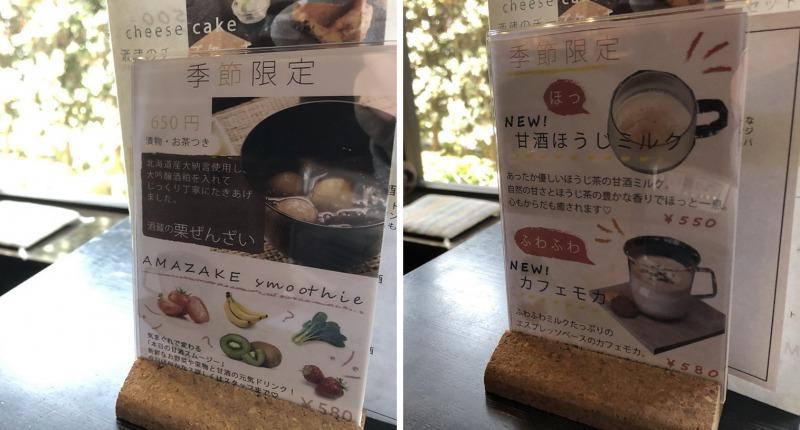 酒庵空_shuan KU café_季節限定メニュー