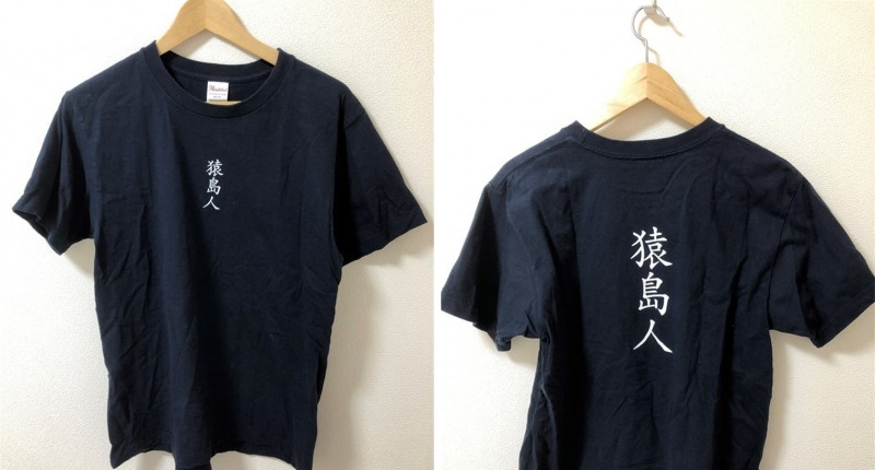 神奈川_猿島_Tシャツ