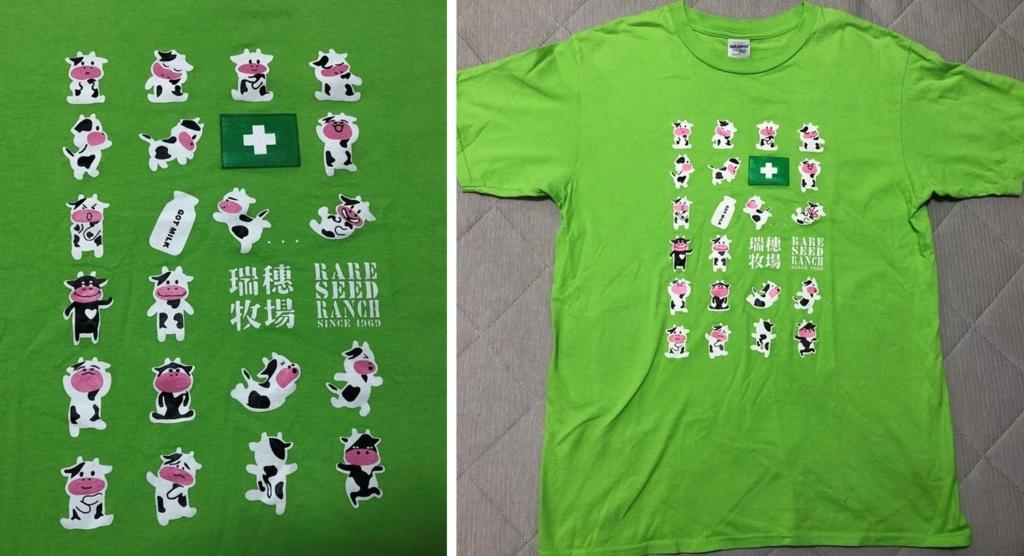台湾_瑞穂牧場_Tシャツ