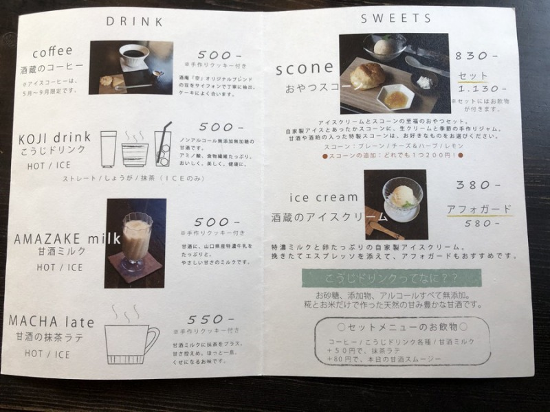 酒庵空_shuan KU café_メニュー_2