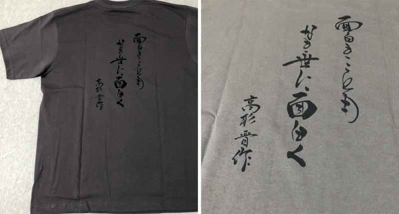 山口_高杉晋作_Tシャツ(背面)