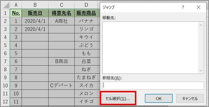 Excel_時短_上と同じデータを入れ込む4