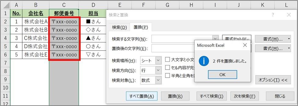 Excel_時短_置換11