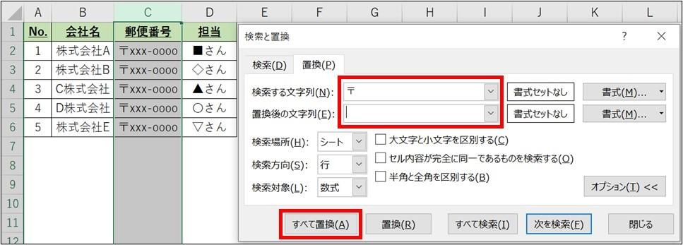 Excel_時短_置換7