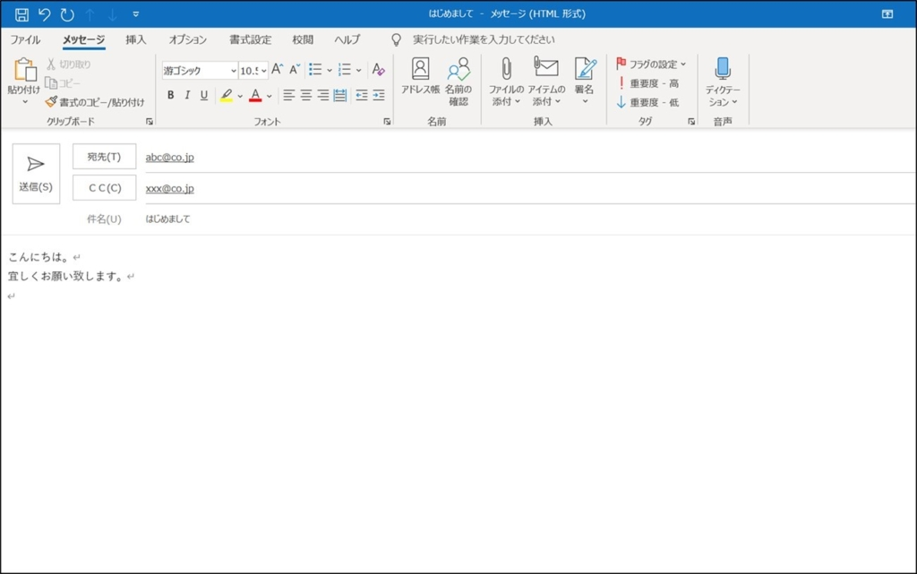 Outlook_クイック操作_登録⑦