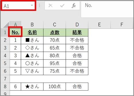 Excel_時短_選択6-1