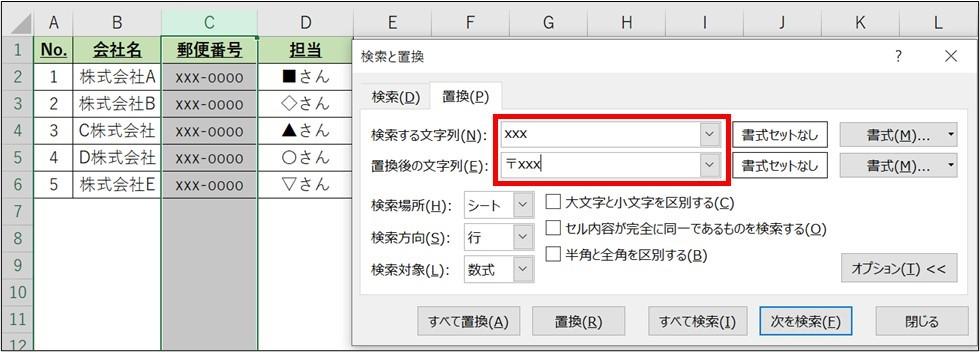 Excel_時短_置換15