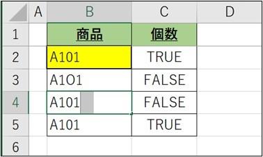 Excel_時短_ダブりチェック9