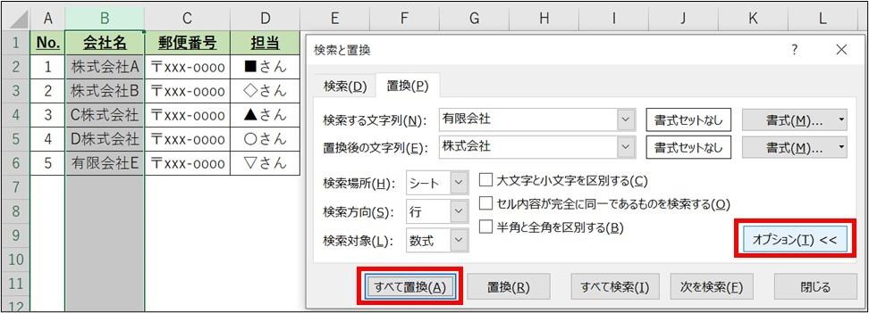 Excel_時短_置換2
