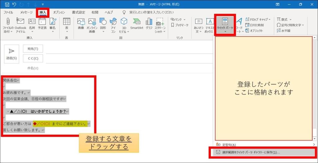 Outlook_クイックパーツ_登録3
