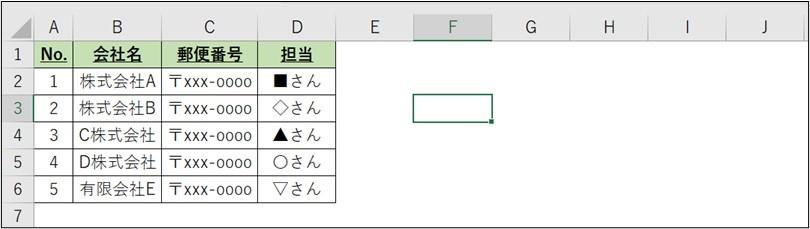 Excel_時短_置換1