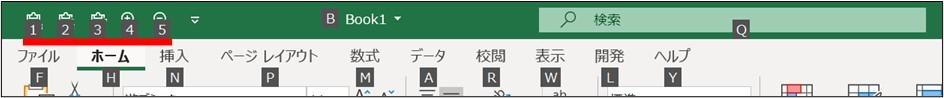 Excel_時短_クイックアクセスツールバー_登録後の番号振り