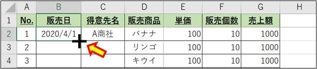 Excel_時短_上と同じデータを入れ込む9