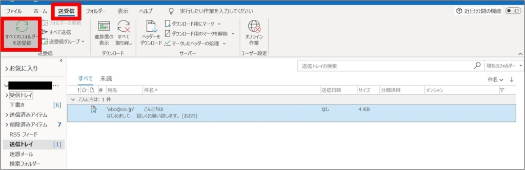 Outlook_送受信BOXへ_すぐに送らない6
