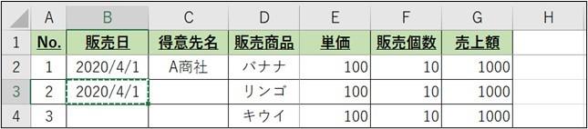 Excel_時短_上と同じデータを入れ込む8