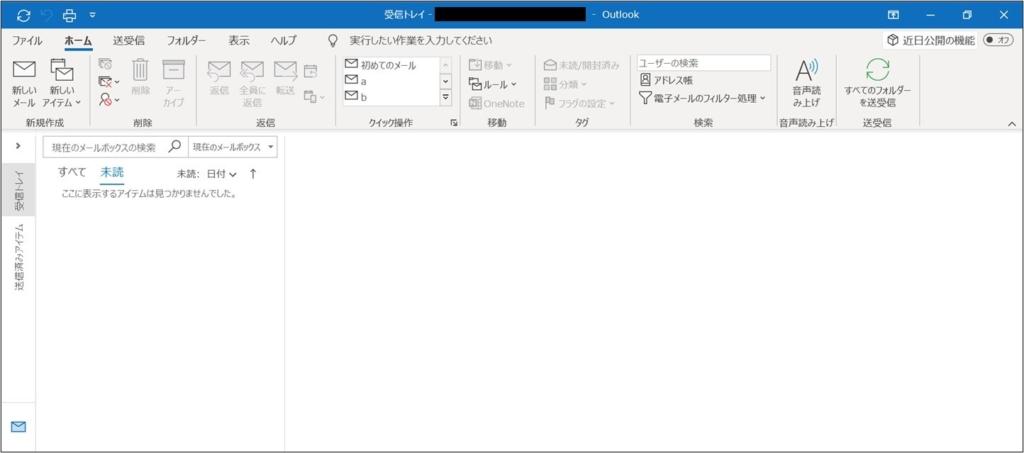Outlook_Altキー活用3
