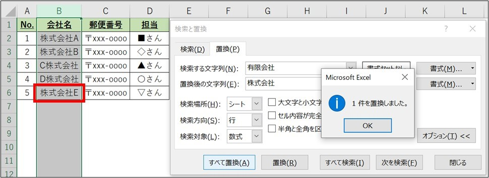 Excel_時短_置換3