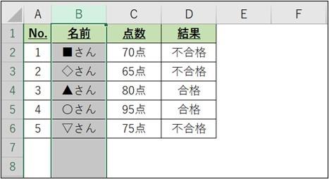 Excel_時短_選択2