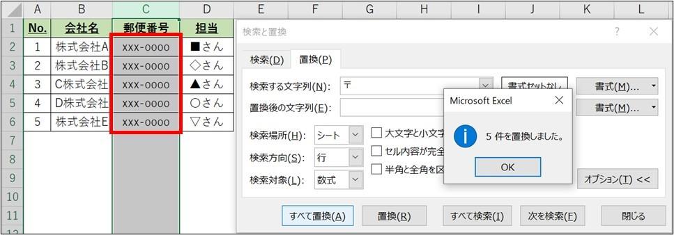 Excel_時短_置換8