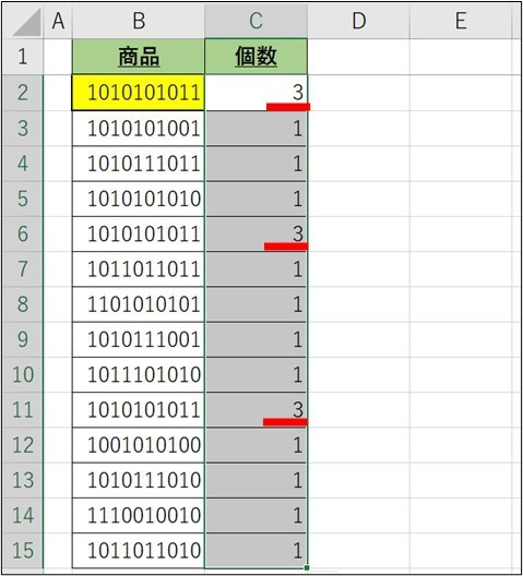 Excel_時短_ダブりチェック3