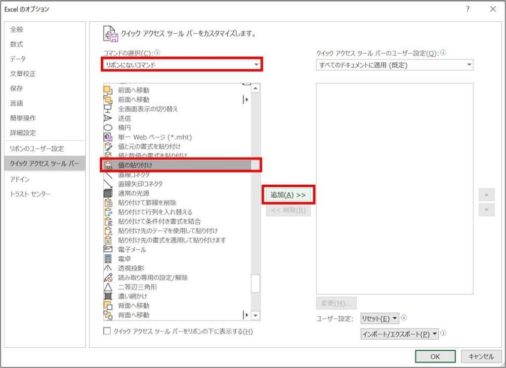 Excel_時短_クイックアクセスツールバー5