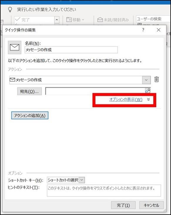 Outlook_クイック操作_登録④