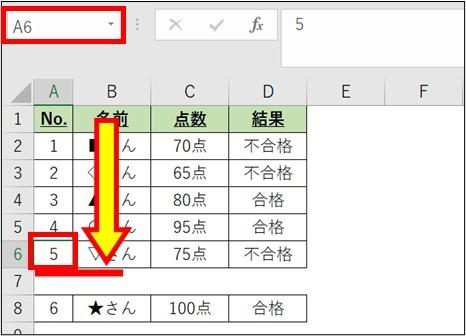 Excel_時短_選択6-2