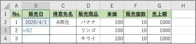 Excel_時短_上と同じデータを入れ込む2