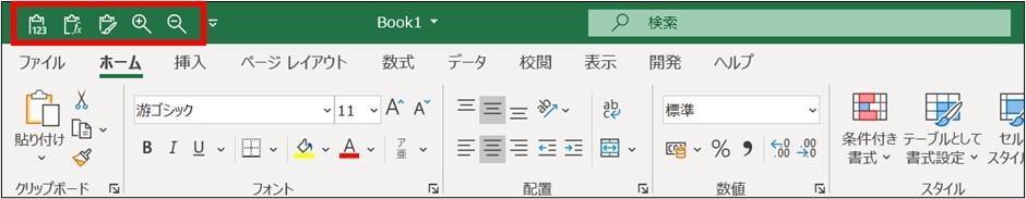 Excel_時短_クイックアクセスツールバー_登録後の表示