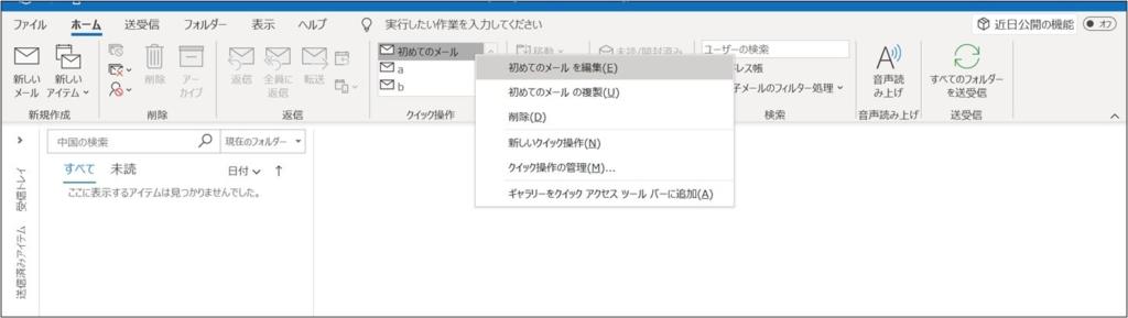 Outlook_クイック操作_登録9