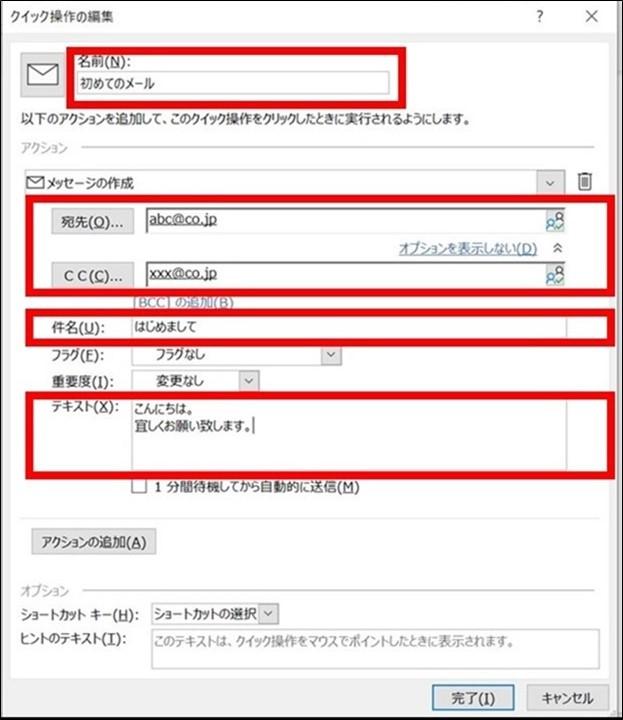 Outlook_クイック操作_登録⑤