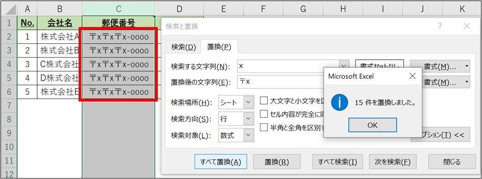 Excel_時短_置換17
