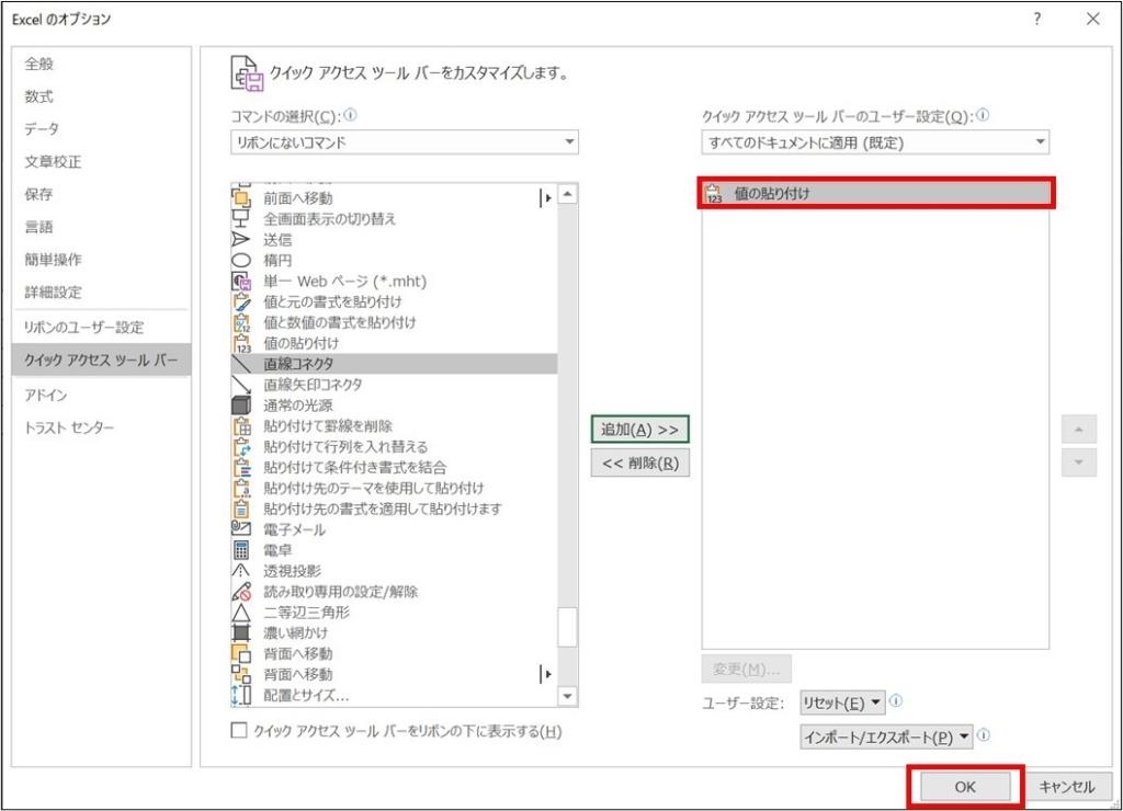 Excel_時短_クイックアクセスツールバー6