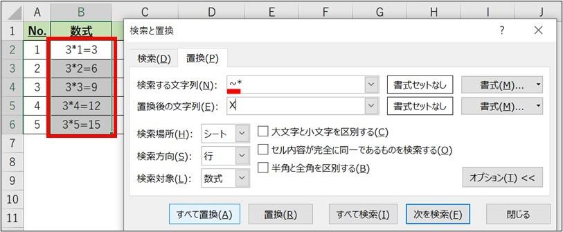 Excel_時短_置換18