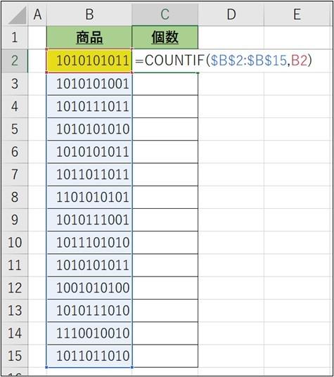 Excel_時短_ダブりチェック2