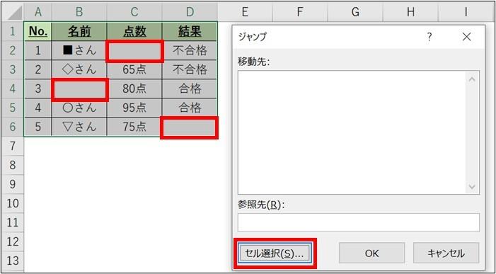 Excel_時短_選択4-1