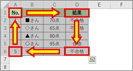 Excel_時短_選択5
