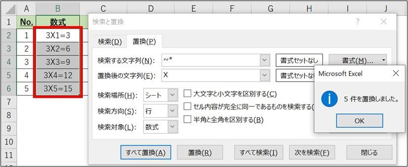Excel_時短_置換19