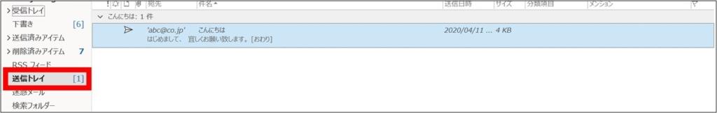 Outlook_送受信BOXへ_すぐに送らない5