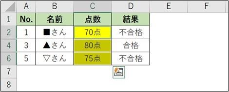 Excel_時短_選択8-1