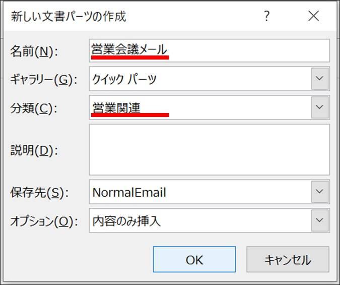 Outlook_クイックパーツ_登録5