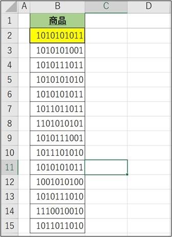 Excel_時短_ダブりチェック1