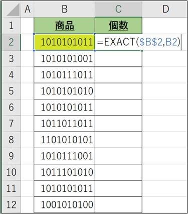 Excel_時短_ダブりチェック6