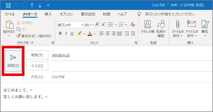 Outlook_送受信BOXへ_すぐに送らない4