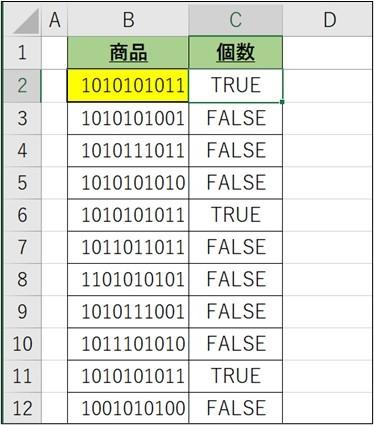 Excel_時短_ダブりチェック7