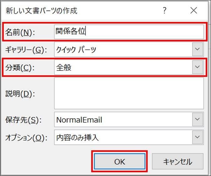 Outlook_クイックパーツ_登録4